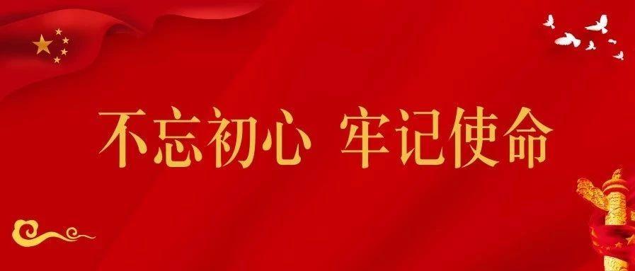 """河北日��蟮牢倚T���抓好""""不忘初心、牢�使命""""主�}教育整改落��"""