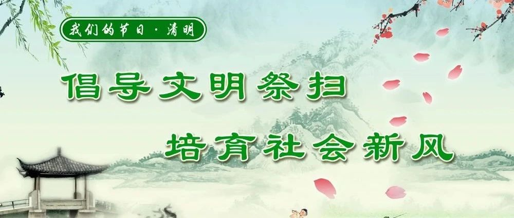 栾川县中等职业学校文明祭祀倡议书