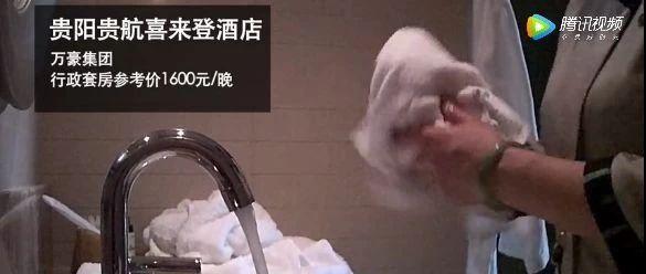视频曝光!同块抹布擦杯子马桶,浴巾擦地!4500元一晚的酒店也干这么脏的事!