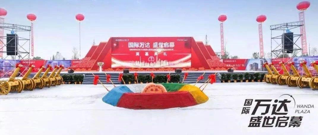 官宣!青白江万达广场正式奠基,明年开业!