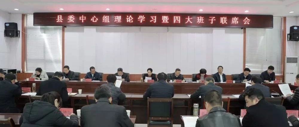 两当县召开县委中心组理论学习暨四大班子联席会