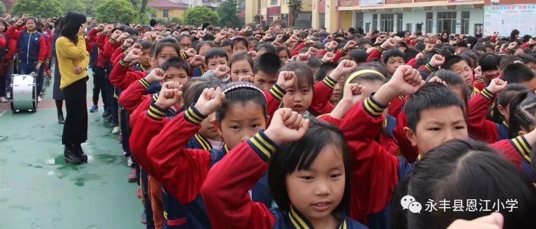 恩江小学积极做好防溺水安全教育工作