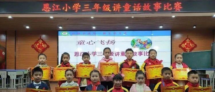 恩江小学举行读书节活动之三年级讲童话故事比赛