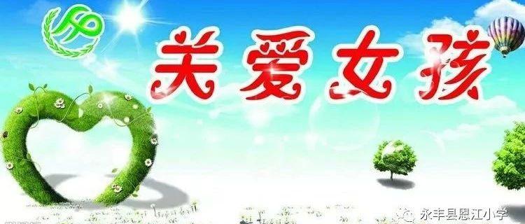 恩江小学举行六年级女生心理健康及生理卫生知识讲座
