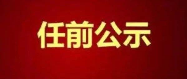 公示!安徽拟任命22名厅级干部!