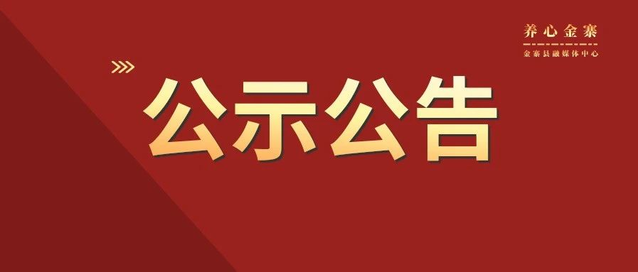 中共六安市委组织部公告