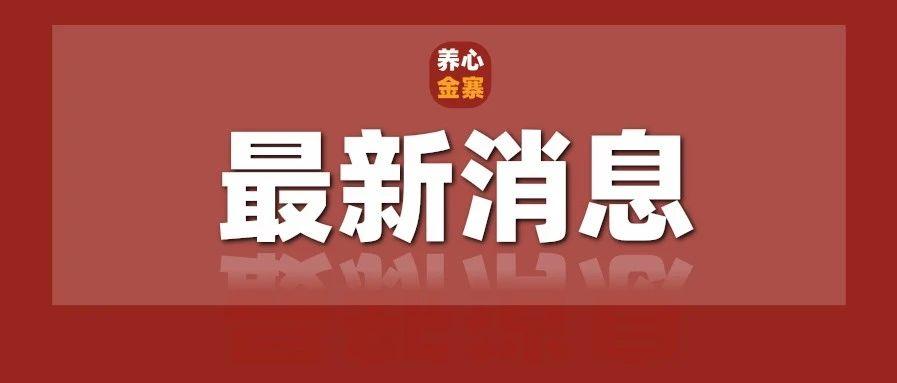 金寨县2021年特岗教师招聘面试公告
