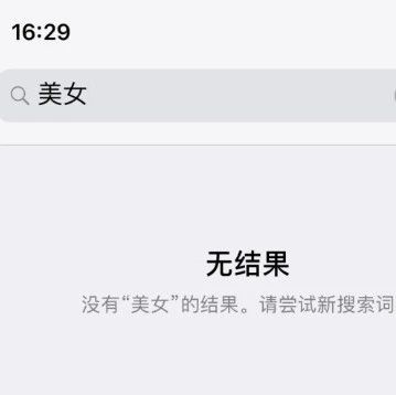 iPhone系统升级后,这个功能太魔性!网友:被气到吐血!我不要面子?