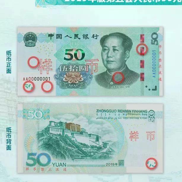 新版第五套人民币来了!四招教你识别真伪