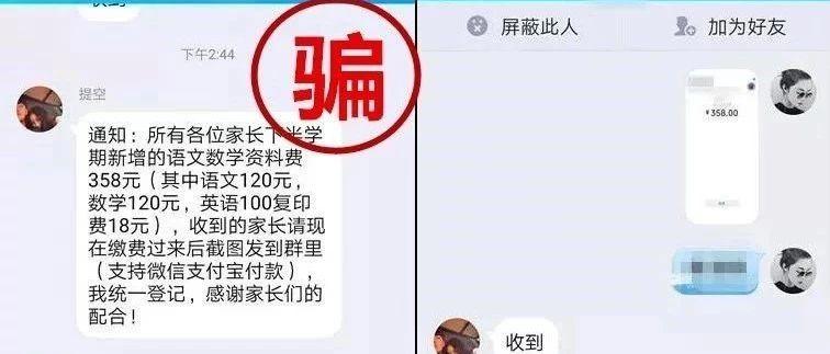 @莱阳家长:有人冒充老师诈骗