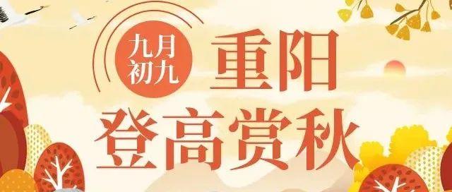 九九重阳节,浓浓敬老情~10.8-10.21促销活动~