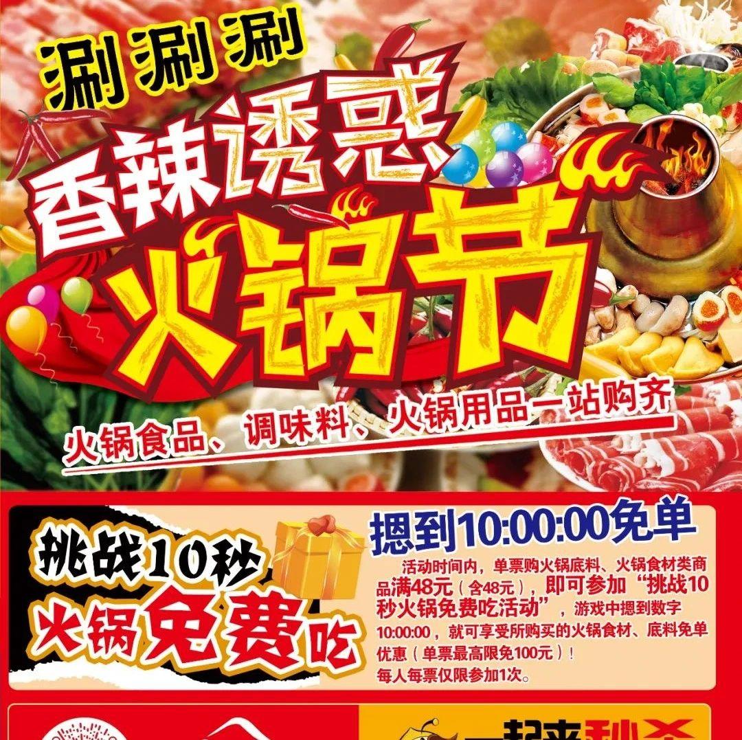 开涮啦~东方超市【热辣火锅节】一起来吃火锅!