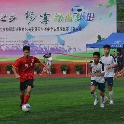 四川省青少年校园足球联赛总决赛在富顺开赛啦