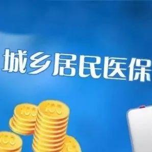 正阳县居民医保每人220元,费用明细在这!