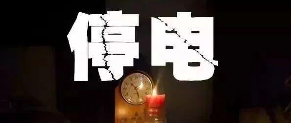 【停电公告】11月份,停电将涉及这么多地方!!!