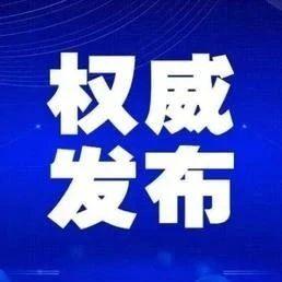 广饶纪委发布最新通知,严禁这些行为!