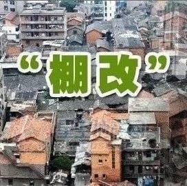 广饶2020年棚户区改造计划公布!