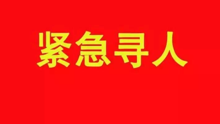 【紧急寻人】@所有广饶人,请帮忙转发!