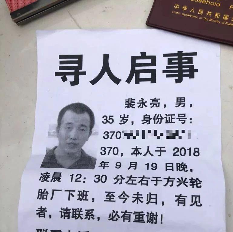 一男子在2018世界投注网某轮胎厂凌晨下班路上无故失踪,已5天!