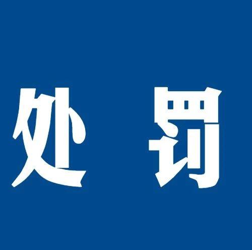 广饶县4月份行政处罚信息!!最高处罚100万元