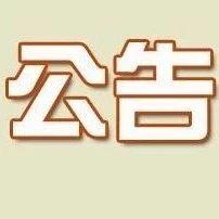 广饶县英才中学招聘英语代课教师公告