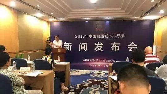 2018年中国百强城市排行榜发布,快找下东营的位置!