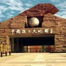 好消息!!龙8国际娱乐中心孙子文化园景区门票价格下调了...