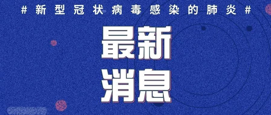 2020年1月28日12时至24时山东省新型冠状病毒感染的肺炎疫情情况,新增26例,共121例,东营无!