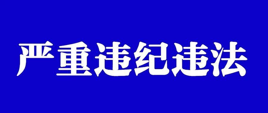 【监察调查】霰景亮,曾任澳门银河娱乐官方网址县长!涉嫌严重违纪违法!
