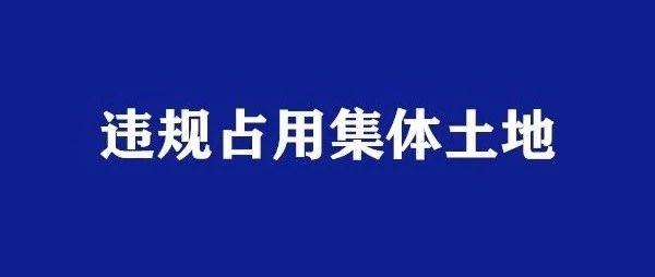 【�o委通�蟆�V�大王一村干部被�h�染�告�分!!