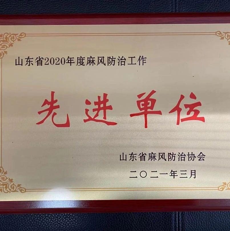 点赞!广饶疾控中心获省级称号!