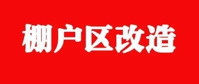 2019年广饶棚户区计划改造2122套,涉及九村、十村、十一村、十二村...
