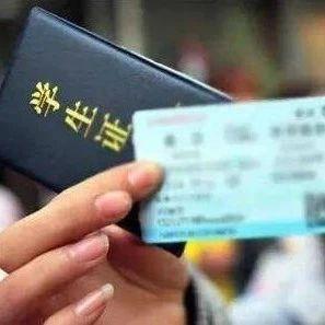 新变化!购买火车学生票不再受时间限制!