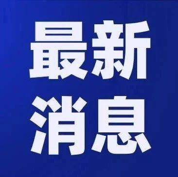 广饶县人民医院迁建最新进展!