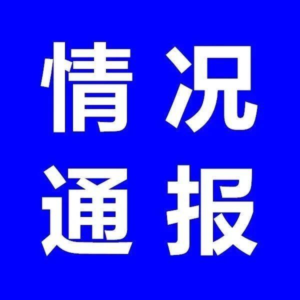 注意!广饶县8家社会组织被撤销登记!