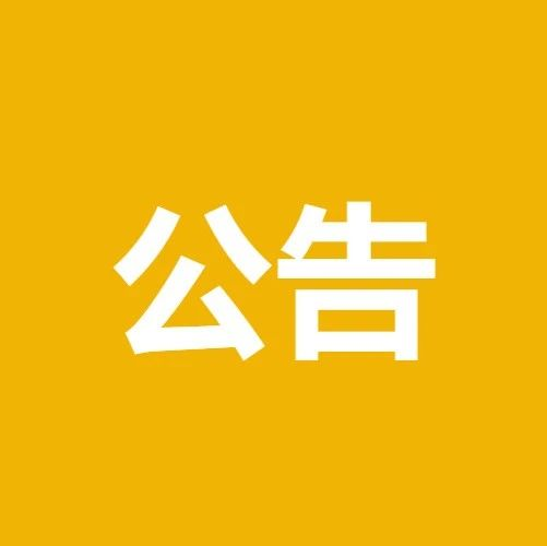 广饶县人民检察院发布重要公告!