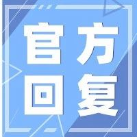 广饶环城水系建成时间回复!