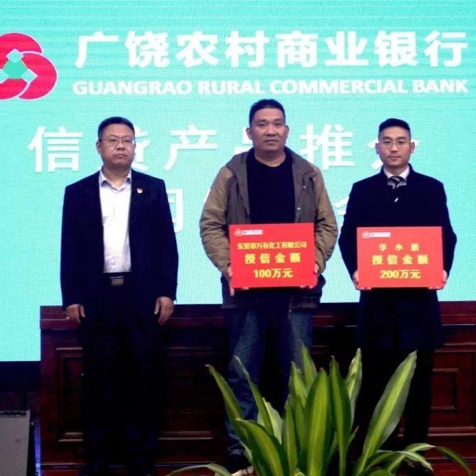 广饶农商银行推出两款贷款产品,最高借贷可达1000万元!