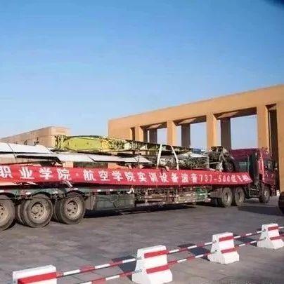 一架大飞机被运到了东营职业学院,啥情况?