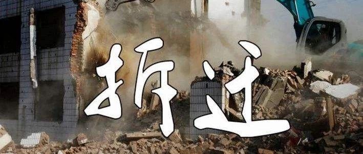 【官方】2019年广饶九村、十村、十一村、十二村及西关片区拆迁!!!