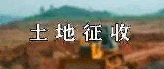 �V��M征地公告�砹耍∩婕�V�街道、石村、稻�f、花官、大�a�^、丁�f...