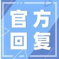 【回复】广饶三个村庄确定搬迁计划!