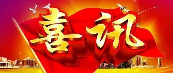 喜讯!龙8国际娱乐中心这名同志被评为全省检察机关未成年人刑事检察业务竞赛标兵和能手