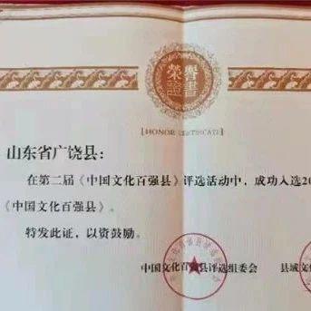 广饶荣膺中国文化百强县!