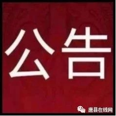 重要公告:唐�h人民法院、�z察院公�_招聘司法�o助人�T