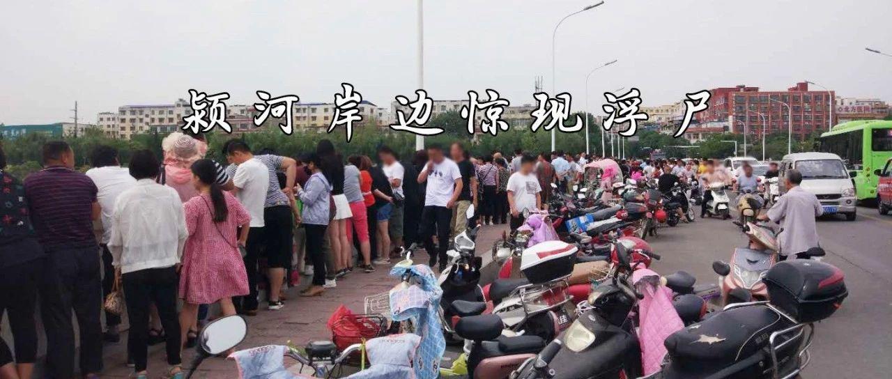 禹州北关新桥附近惊现一男性浮尸!已被打捞?#20064;?</a