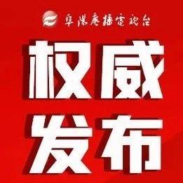 最新!安徽省委决定!