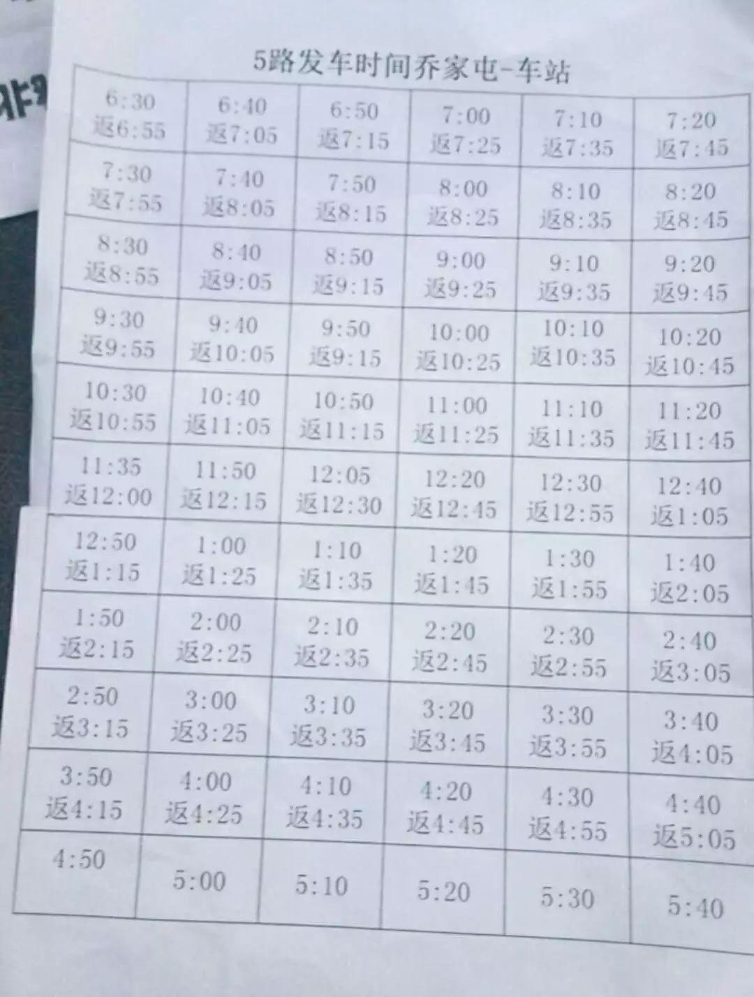 头条 白城5路公交车最新时间表,快看看是不是经过你家?