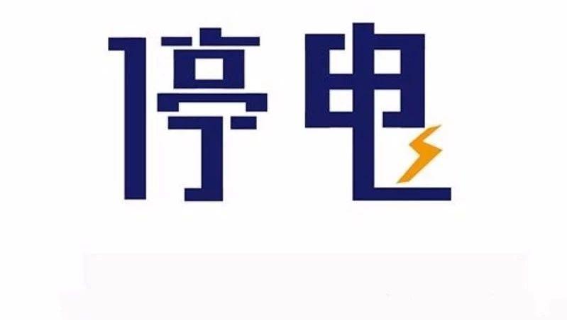 头条|未来两天,澳门金沙城中心洮北区等多地停电!速看,扩散告知大家!