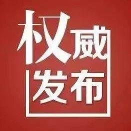 【城事】自动投案!白城市交通运输局原党委书记、局长陈跃武接受纪律审查和监察调查